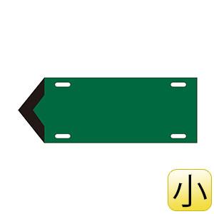 流体方向標示板 矢005 (小) 緑 174305