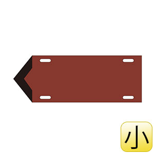流体方向標示板 矢006 (小) 暗い赤 蒸気関係 174306