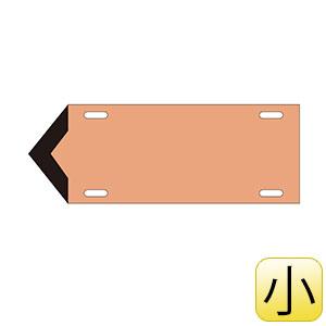 流体方向標示板 矢007 (小) 薄い黄赤 電気関係 174307