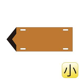 流体方向標示板 矢008 (小) 茶 油関係 174308