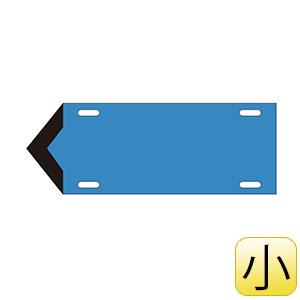 流体方向標示板 矢009 (小) 青 水関係 174309