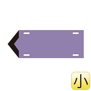 流体方向標示板 矢010 (小) 灰紫 酸又はアルカリ関係 174310