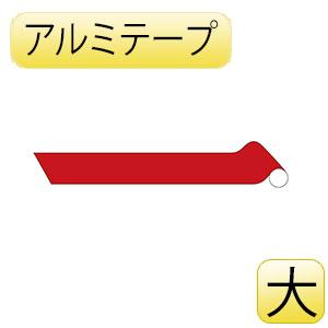 JIS配管識別テープ AH501(大) 赤 185501