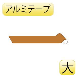 JIS配管識別テープ AH505(大) 茶 185505