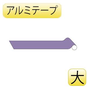 JIS配管識別テープ AH508(大) 灰紫 185508