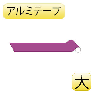 JIS配管識別テープ AH509(大) 赤紫 185509