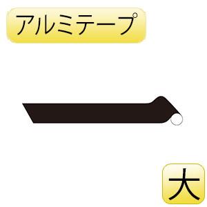 JIS配管識別テープ AH511(大) 黒 185511