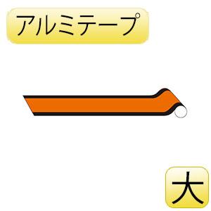 JIS配管識別テープ AH514(大) 危険表示 185514