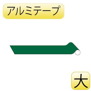 JIS配管識別テープ AH515(大) 緑 185515