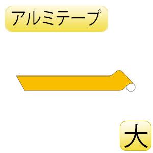 JIS配管識別テープ AH519(大) 黄 185519