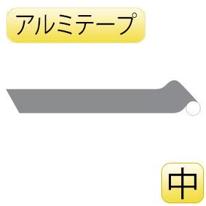 配管識別テープ AH520 (中) 186520
