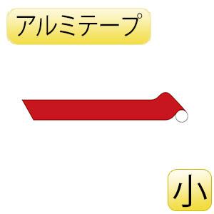 JIS配管識別テープ AH501(小) 赤 187501