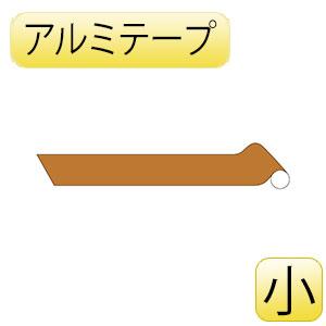 JIS配管識別テープ AH505(小) 茶 187505