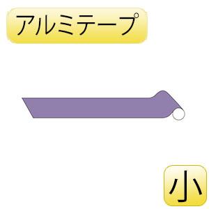 JIS配管識別テープ AH508(小) 灰紫 187508