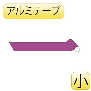JIS配管識別テープ AH509(小) 赤紫 187509