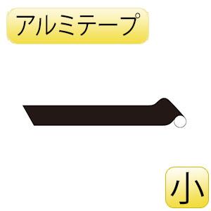 JIS配管識別テープ AH511(小) 黒 187511