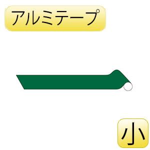JIS配管識別テープ AH515(小) 緑 187515