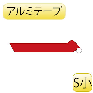JIS配管識別テープ AH501(S小) 赤 188501