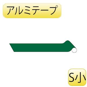 JIS配管識別テープ AH515(S小) 緑 188515