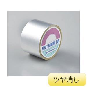 アルミ粘着テープ AH−135 ツヤ消し 75mm幅×20m 190135