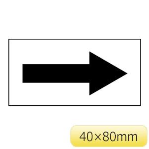 配管識別方向表示ステッカー 貼矢3 40×80mm 193003 10枚入