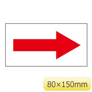 配管識別方向表示ステッカー 貼矢93 80×150mm 193093 10枚入