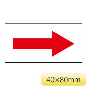 配管識別方向表示ステッカー 貼矢95 40×80mm 193095 10枚入