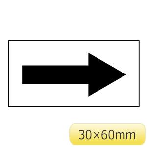 配管識別方向表示ステッカー 貼矢96 30×60mm 193096 10枚入