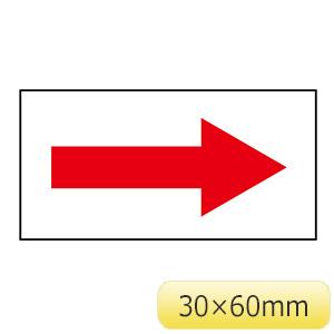 配管識別方向表示ステッカー 貼矢97 30×60mm 193097 10枚入