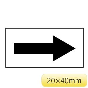 配管識別方向表示ステッカー 貼矢98 20×40mm 193098 10枚入