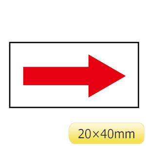 配管識別方向表示ステッカー 貼矢99 20×40mm 193099 10枚入