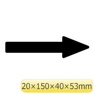 配管識別方向表示ステッカー 貼矢78 黒 193278 10枚入