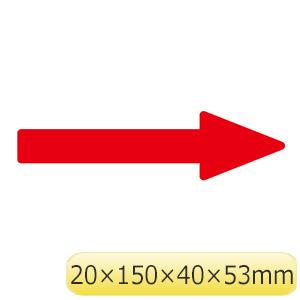 配管識別方向表示ステッカー 貼矢82 赤 193682 10枚入