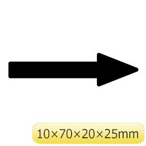 配管識別方向表示ステッカー 貼矢34 黒 193834 10枚入