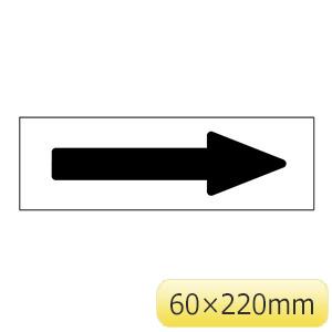 配管識別方向表示ステッカー 特貼矢01 10枚1組 194001