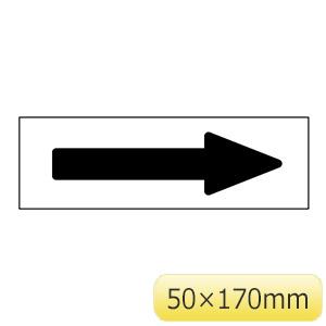 配管識別方向表示ステッカー 特貼矢02 10枚1組 194002