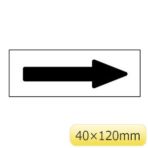 配管識別方向表示ステッカー 特貼矢03 10枚1組 194003