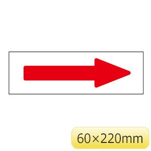 配管識別方向表示ステッカー 特貼矢05 10枚1組 194005