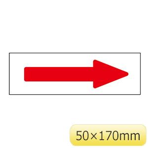 配管識別方向表示ステッカー 特貼矢06 10枚1組 194006
