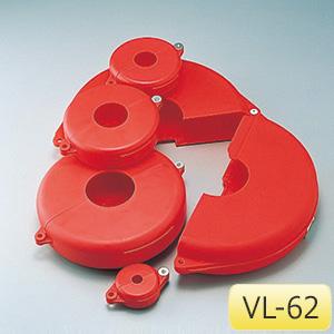 バルブハンドル用ロックアウト VL−62 195013