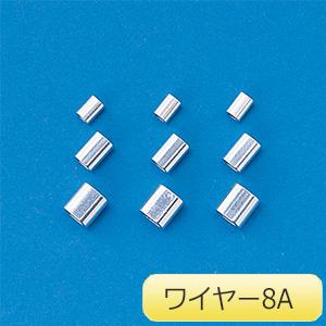 ステンレスワイヤーロープ ワイヤー 8A 止金具 10個1組 197051