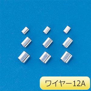 ステンレスワイヤーロープ ワイヤー 12A 止金具 10個1組 197061