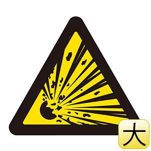 PL警告表示ラベル PL−3(大) 爆発物(破裂) 201003