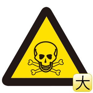 PL警告表示ラベル PL−7(大) 有害物質 201007