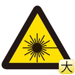 PL警告表示ラベル PL−8(大) レーザー光線 201008