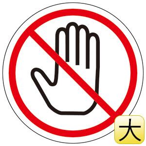 PL警告表示ラベル PL−10(大) 接触禁止 201010