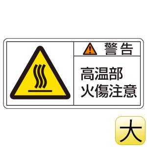 PL警告表示ラベル PL−102(大) 警告 高温部火傷注意 201102
