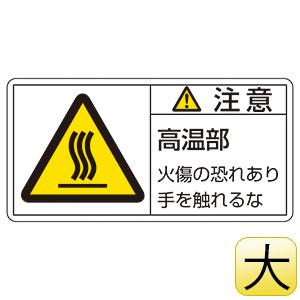 PL警告表示ラベル PL−103(大) 注意 高温部 201103