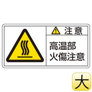 PL警告表示ラベル PL−104(大) 注意 高温部火傷注意 201104