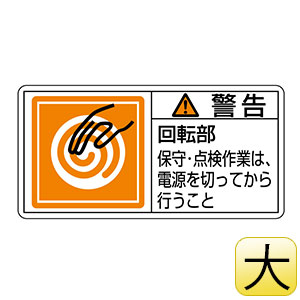 PL警告表示ラベル PL−116(大) 警告 回転部 保守・・・ 201116